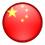 言語選択 中文